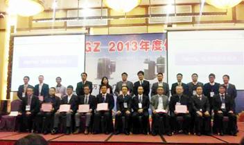 陈总、王副总、陈经理参加松下2013年度供应商大会