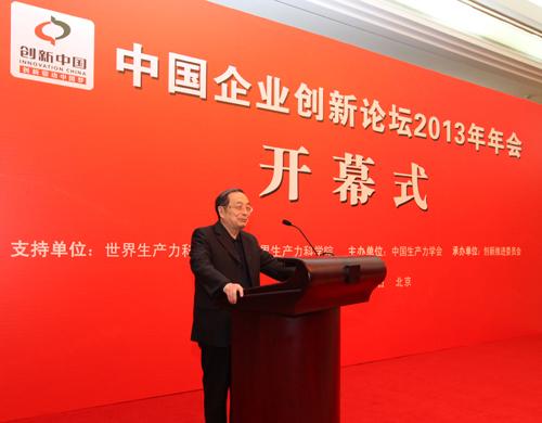 十届全国人大常委会副委员长、中国生产力学会名誉会长蒋正华